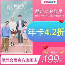 酷喵VIP年卡会员12个月 youku大屏酷喵年卡4K高清优酷电视会员 199元