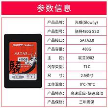 光威Gloway 骁将480G固态硬盘2.5寸SATA3台式机笔记本SSD非512G 289元