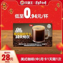 汉堡王 美式咖啡(中)月卡 30天畅饮 多次电子兑换券 28元