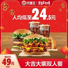 ¥49 汉堡王 新品 大吉大栗双人餐 单次电子兑换券