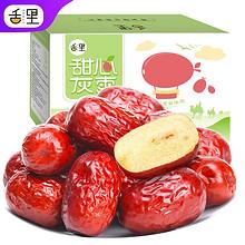 舌里 新疆红枣 甜心灰枣 5斤装 13.99元