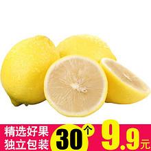 红高粱 新鲜安岳柠檬 30个装 单果70-90g 9.9元