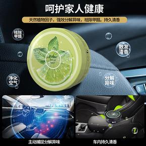 ¥89包邮 新车除甲醛去异味车载净味炭膏车内除臭固体香水持久汽车用香薰