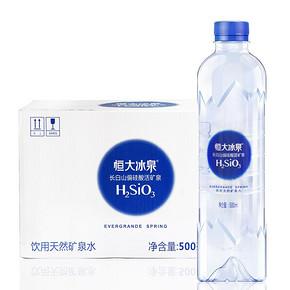 恒大冰泉长白山天然偏硅酸矿泉水500mL*24瓶饮用水批发整箱包邮 *4件 239.7元