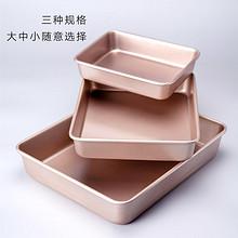 烤盘烤箱家用不沾烘焙牛轧糖雪花酥古早蛋糕卷面包饼干模具长方形 9.8元