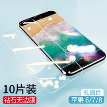 奢姿 iPhone系列 钻石无边膜 10片 9.9元包邮