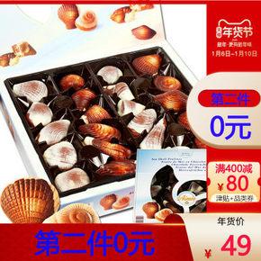情人节礼物!比利时进口GuyLian吉利莲 纯可可脂 埃梅尔贝壳巧克力礼盒250克*