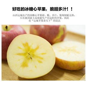 【天猫暖春战疫】喜多鲜 山西冰糖心苹果 10斤 到手价18.8元