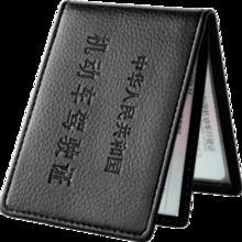 易驹 驾驶证行驶证皮套 4证件2卡位 PU黑色款 1.5元包邮 ¥2