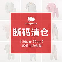Les enphants 丽婴房 儿童精梳棉内衣套装 49元