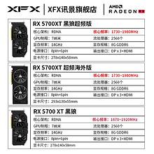 ¥2864 XFX讯景RadeonRX5700XT海外三风扇