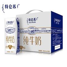 特仑苏纯牛奶250ml*16包牛奶整箱全脂营养宅家早餐奶特仑苏旗舰店 *4件 228.4