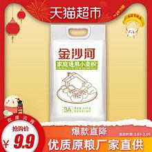 ¥9.9 限地区: 金沙河 家庭通用面粉 2.5kg