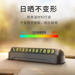 DAOBOX 导匣 cp-01 临时停车牌 2.8元