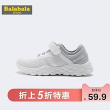 ¥59.95 巴拉巴拉儿童鞋跑步鞋运动鞋男童鞋子2019新款透气小童鞋百搭网鞋