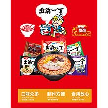 香港最受欢迎的速食面 日清 出前一丁 方便面组合 10口味10包 34.9元包邮 平