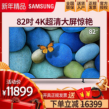 三星(SAMSUNG) UA82RU8000JXXZ 82英寸 4K 液晶电视 11899元