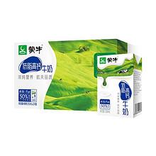 蒙牛低脂高钙奶纯牛奶250ml*24盒/整箱低脂肪高钙质 *2件 118.83元(合59.42元/件