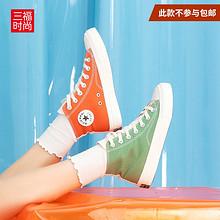 三福775632 女士 高帮帆布鞋 25元
