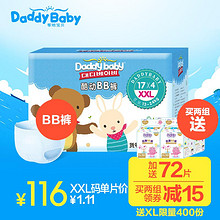 ¥107 Daday baby 爹地宝贝 酷动BB裤 婴儿拉拉裤通用XXL68 *3件