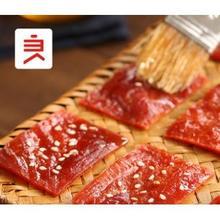 ¥12.4 良品铺子 猪肉脯 200g