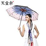 天堂 插画手绘风 遮阳晴雨伞 44.95元