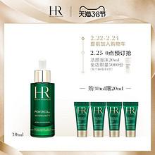 ¥1480 HR赫莲娜绿宝瓶精华露修护抗氧面部精华液补水。买正装50ml送40ml。