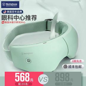 ¥568包邮 美国西屋 WEM-C281 眼部按摩仪