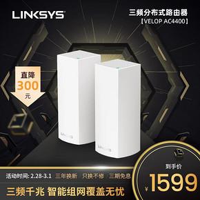 LINKSYS 领势 Linksy Velop AC4400 三频路由器 两只装 1599元