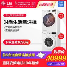 LG 9kg全自动变频滚筒洗衣机9kg双变频热泵烘干机组合洗烘套装 10499元