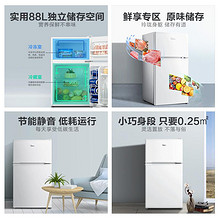 ¥699 Midea美的BCD-88CM双室双温冰箱88L