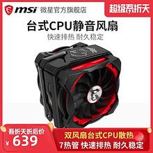 28日0点: MSI 微星 CORE FROZR XL CPU散热器 639元包邮