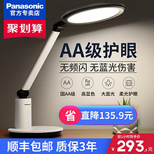 松下(Panasonic) 致皓系列 HHLT0623 护眼台灯 293.1元