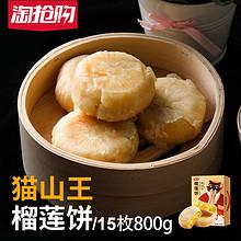 慕滋猫山王榴莲饼酥新鲜年货礼盒糕点零食美食特产点心小吃一整箱 24.8元