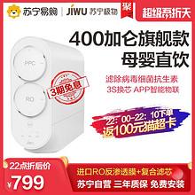 JIWU 苏宁极物 小Biu 青春版 R400-W1 RO反渗透净水器 400G 799元