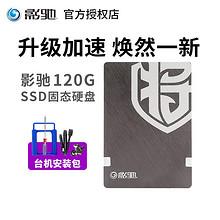 影驰120G 固态硬盘SSD 139元