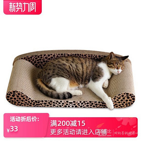 ¥32 得酷 瓦楞纸猫爪板沙发形猫窝猫抓板猫咪宠物用品猫咪磨爪玩具