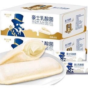 豪士乳酸菌酸奶小口袋面包整箱小吃蒸蛋糕早餐网红糕点休闲零食品 实际到