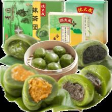 沈大成 艾草青团 蛋黄肉松240g+豆沙青团240g 39元包邮 ¥39