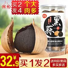 醇魅 黑大蒜独头黑蒜出口级发酵黑蒜头山东包邮250克新鲜实惠罐装 32.9元