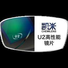 凯米 U6膜层 1.67折射率 防蓝光镜片 2片+店内150元内镜框任选 203元包邮(需用