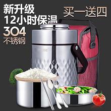 304不锈钢超长保温饭盒1人便携上班族学生多层真空保温桶12小时 59元