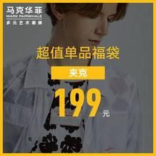 ¥149 马克华菲 男士夹克福袋 款式可选