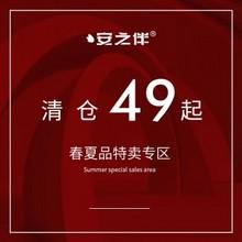 天猫 【安之伴清仓】春夏季 睡衣 男女 纯棉 家居服 49元—69元包邮