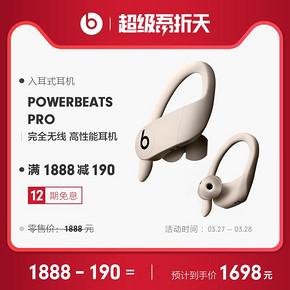 Beats Powerbeats Pro 真无线蓝牙耳机 1798元