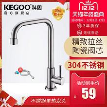 KEGOO 科固 K02017 304不锈钢单冷龙头 59元包邮