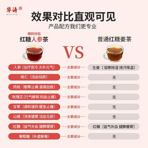 华涛姨妈伴侣黑红糖姜茶水冲饮大小袋装参茶 *2件 19.8元(合9.9元/件)