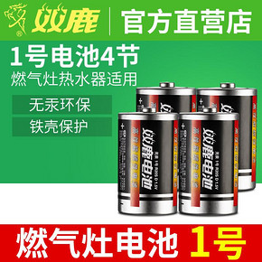 双鹿1号电池碳性一号大号1.5V热水器燃气灶煤气灶天然气灶专用D型干电池大
