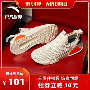 ¥101 限尺码: ANTA 安踏 晓喻新生系列 11928886R 男士休闲鞋