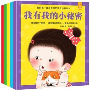 1日0点:《小公主自我保护安全意识培养绘本》全5册 12.8元包邮 ¥13